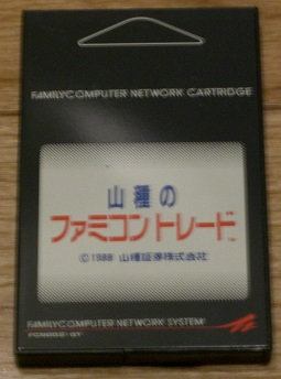 Tsuushin Cartridge] of the software