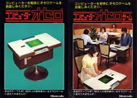 ComputerOthello arcadeflyers.png