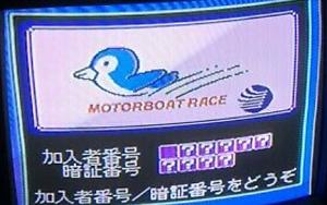 PIT Motorboat Race screenshot.png