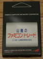 Yamatane no Famicom Trade cartridge.png