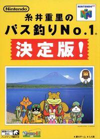 Shigesato Itoi bass N64.jpg