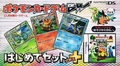 Pokemon TCG HTP DS.png