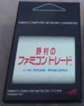 Nomura Famicom Trade black.png