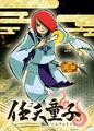 Nintendoji logo.png