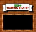 Nomura Famicom Trade orange title.png