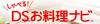 Cooking Navi series logo