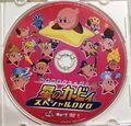 Hoshi no kirby special dvd.jpg