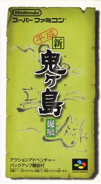 Heisei Shin Onigashima box.png