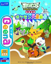 Pokémon BW Intelligence Training Pokémon Big Sports Meet.png