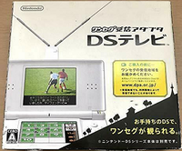 DS Digital TV Tuner.png