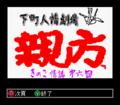 Shitamachi Ninjou Gekijou title.png
