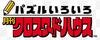 Monthly Crossword House series logo