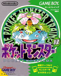 Pokemon Green JP box.png