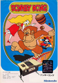 Donkey Kong arcade flyer.png