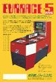 Nintendo evr 21.jpg