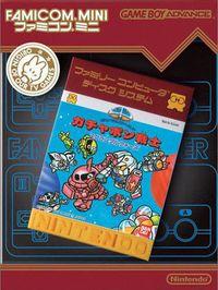 Famicom Mini SD Gundam.jpg