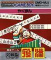 Yakuman Game Boy.jpg