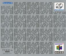 Doshin the Giant 64DD box.jpg