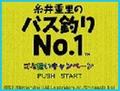 Shigesato Itoi bass Haru no Zenkoku Tournament.png