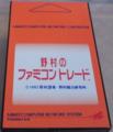 Nomura no Famicom Trade orange cart.png
