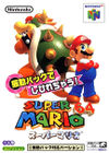 SM64 Japanese Rumble Pak cover.jpg