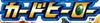 Card Hero series logo