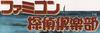 Famicom Tantei Club series logo
