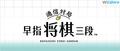 Hayazashi WiiWare.png