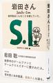Iwata san book.png