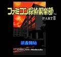 Famicom Tantei Club SFC.png