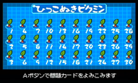 Hikkonuki Pikmin screen.png