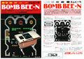 Nintendo bombbee n 05.jpg