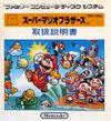 Super Mario Bros. FDS.jpg