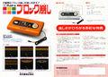 Block breaker leaflet 01.jpg
