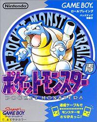 Pokémon Blue boxart JA.jpg