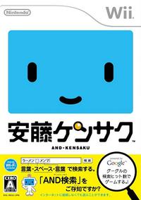 And Kensaku box.png
