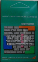 Famicom Anser cartridge.png