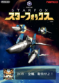 Star Fox arcade flyer.png