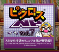 Picross NP Vol. 7 title.png