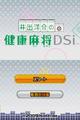 Yosuke Ide Kenkou Mahjong DSi screen.png