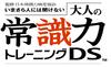 Joushiki Ryoku series logo