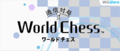 World Chess.png
