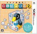 Picross 3D 2 JP box.jpg