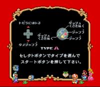 BS Super Mario USA.png