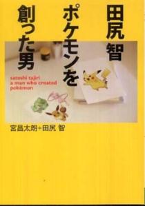 Satoshi Tajiri book.png