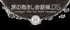 Tabi no Yubisashi Kaiwa Chou DS series logo
