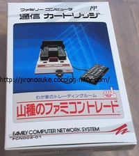Yamatane no Famicom Trade box.png