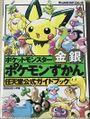 Pokemon GS NOG.jpg