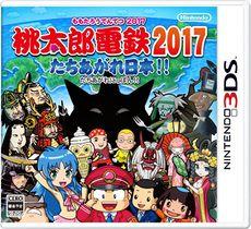 Momotaro Dentetsu 2017 JP box.jpg
