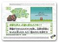 Meisou Domo card.png